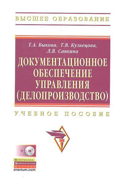 Быкова Т.: Документационное обеспечение управления...Учеб. пос.