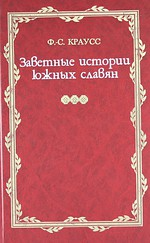 Заветные истории южных славян 2тт