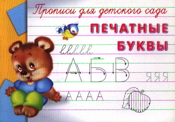 Прописи для дет. сада Печатные буквы