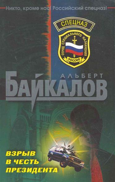 Байкалов А. Взрыв в честь президента альберт байкалов взрыв в честь президента