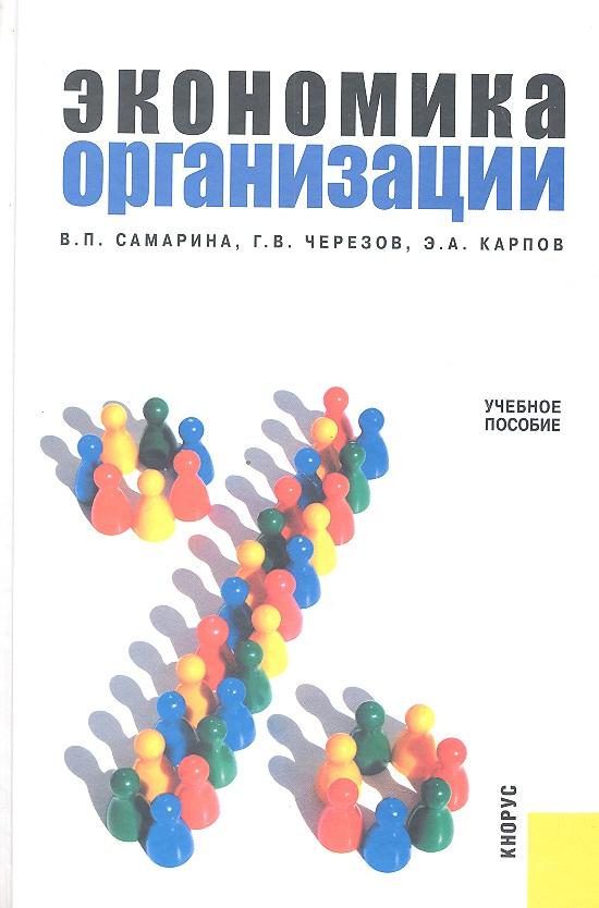 цены Самарина В., Черезов Г., Карпов Э. Экономика организации. Учебное пособие