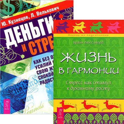 Деньги и стресс. Жизнь в гармонии (комплект из 2 книг) деньги в твоей жизни деньги и стресс комплект из 2 книг