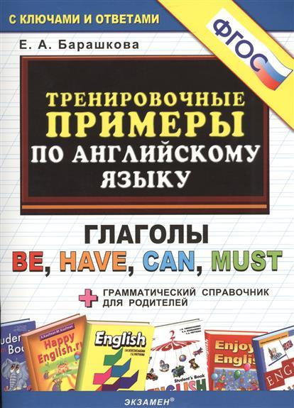 Тренировочные примеры по английскому языку. Глаголы be, have, can, must. С ключами и ответами (+грамматический справочник для родителей)