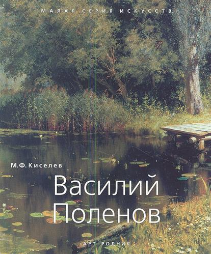 Киселев М. Василий Поленов поленов