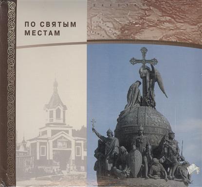 По святым местам Альбом паломника