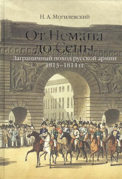 Могилевский Н. От Немана до Сены. Заграничный поход русской армии 1813-1814 гг.