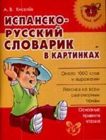 Испанско-русский словарик в картинках