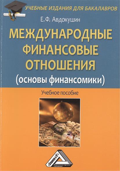 Международные финансовые отношения (основы финансомики). Учебное пособие