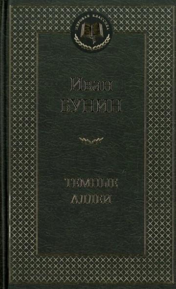 Бунин И. Темные аллеи бунин и темные аллеи жизнь арсеньева повести рассказы стихотворения