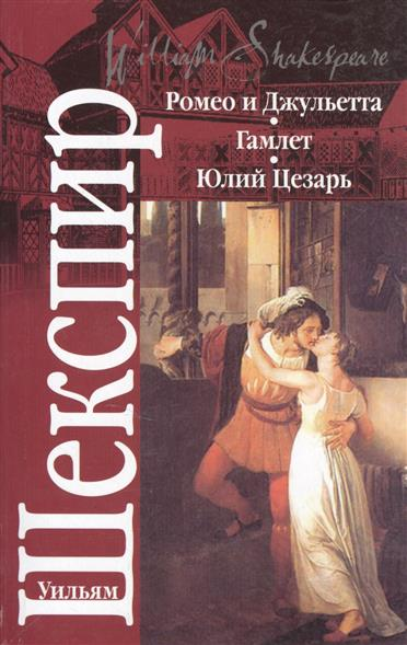 Ромео и Джульетта Гамлет Юлий Цезарь