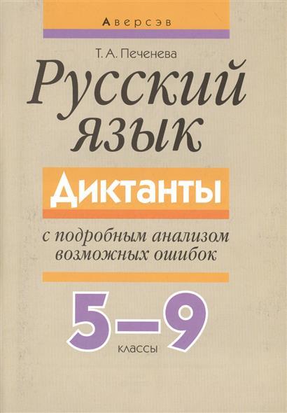 Русский язык. Диктанты с подробным анализом возможных ошибок. 3-е издание