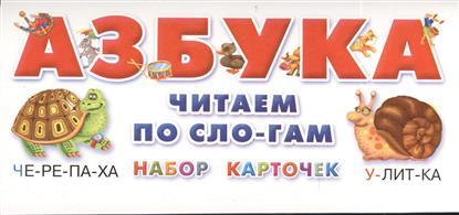 Серебряков О. (худ.) Азбука. Читаем по слогам. Набор карточек ISBN: 9785445102052 глотова в худ азбука набор карточек