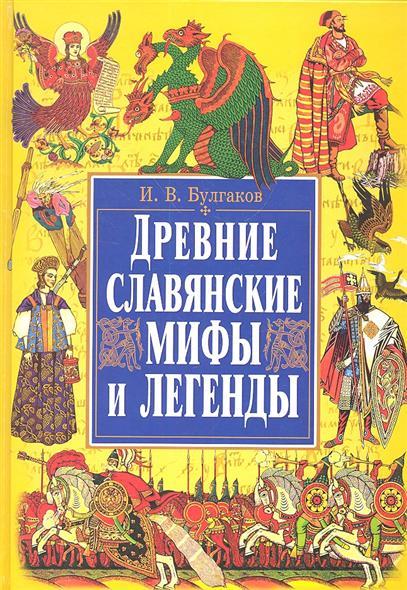 Древние славянские мифы и легенды