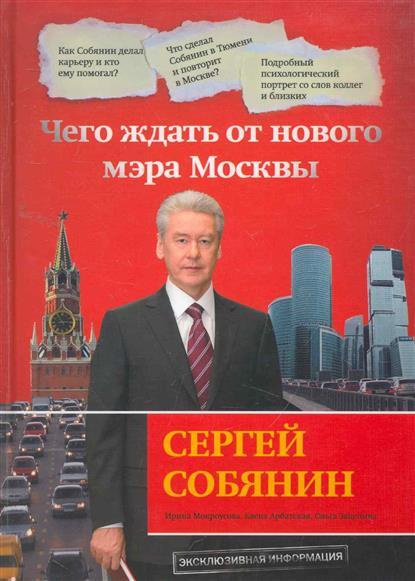 Сергей Собянин Чего ждать от нового мэра Москвы