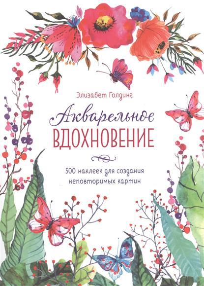 Голдинг Э. Акварельное вдохновение. 500 наклеек для создания неповторимых картин формы для льда aroma garden форма для льда шашлычки палочке 3 уп