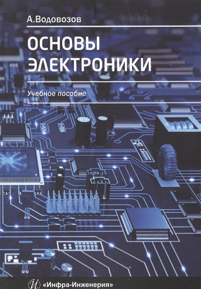 Водовозов А. Основы электроники. Учебное пособие