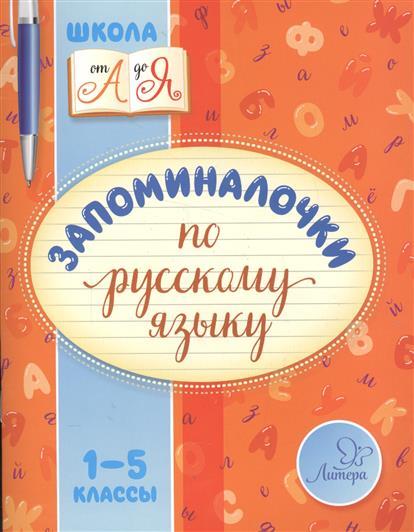 Запоминалочки по русскому языку. 1-5 классы