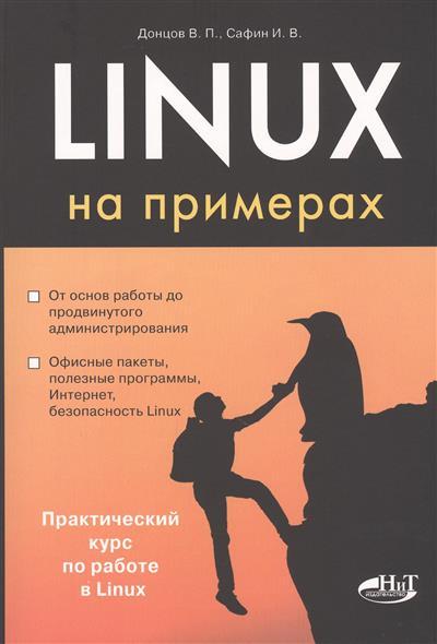 Донцов В., Сафин И. Linux на примерах арнольд роббинс linux программирование в примерах