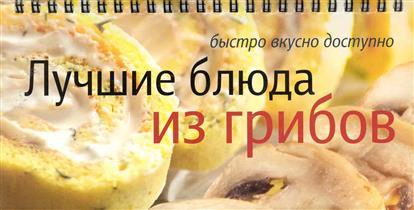 Анисина Е. Лучшие блюда из грибов