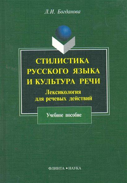 Богданова Л.: Стилистика русского языка и культура речи