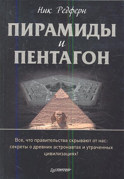 Пирамиды и Пентагон. Все, что правительства скрывают от нас: секреты о древних астронавтах и утраченных цивилизациях!
