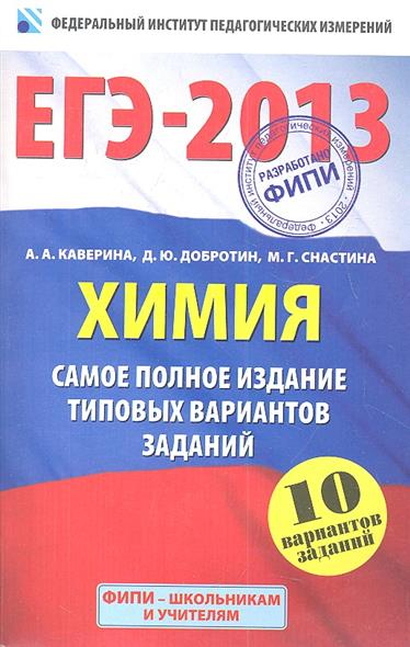 ЕГЭ-2013. Химия. Самое полное издание типовых вариантов заданий