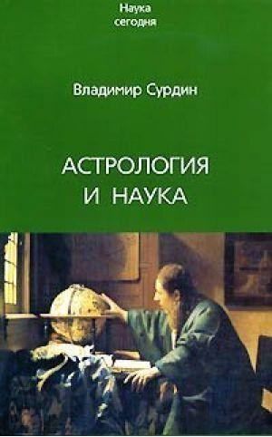 Сурдин В. Астрология и наука