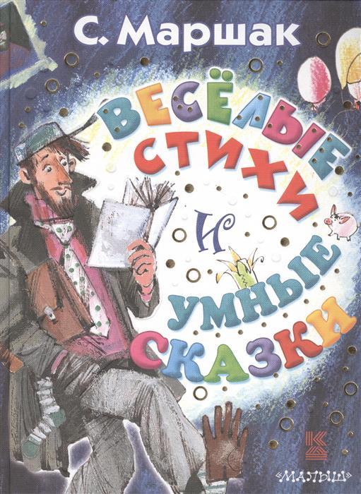 Маршак С. Веселые стихи и умные сказки с маршак вакса клякса стихи и сказки