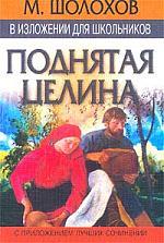 Шолохов М. Поднятая целина 2в1 сериальный хит поднятая целина 01 03 серии 2 dvd