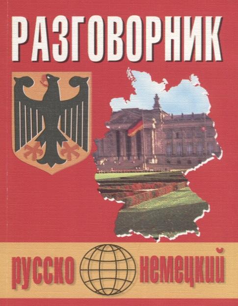 Подольская Л. (сост.) Русско-немецкий разговорник цены онлайн