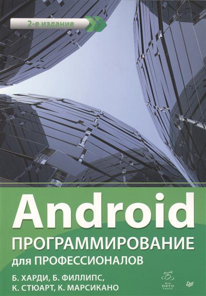 Харди Б., Филлипс Б., Стюарт К., Марсикано К. Android. Программирование для профессионалов рихтер д winrt программирование на c для профессионалов