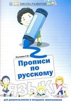 Прописи по русскому языку для дошкольников и младших школьников