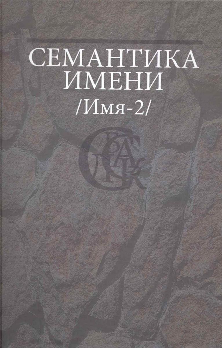 Николаева Т. (ред.) Семантика имени