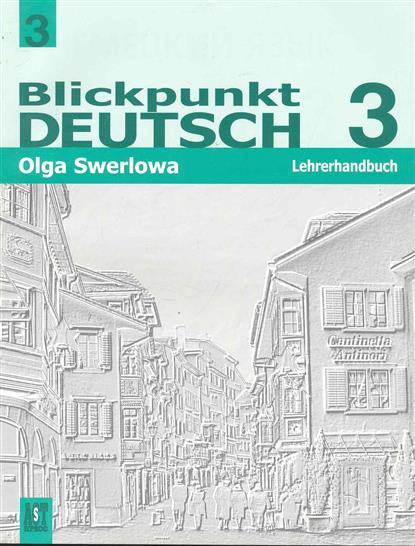 Немецкий язык В центре внимания нем. 3 Кн. для учителя 9 кл