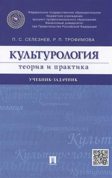Культурология. Теория и практика. Учебник-задачник