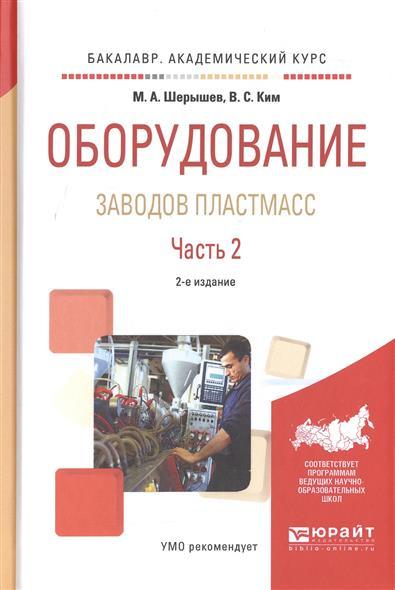 Шерышев М., Ким В. Оборудование заводов пластмасс. Часть 2