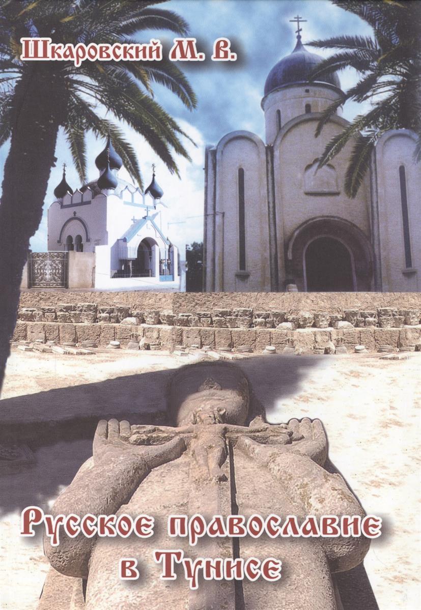 Шкаровский М. Русское Православие в Тунисе