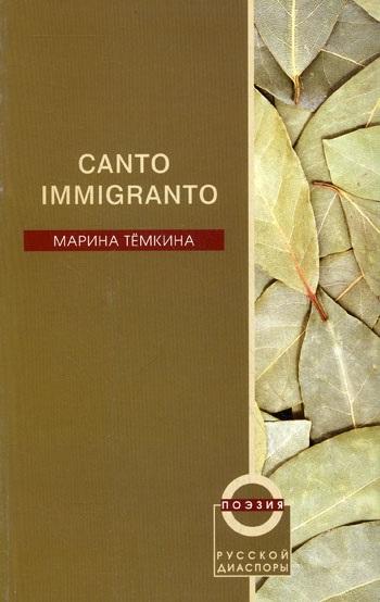 Темкина М. Canto Immigranto звуковые устройства temeisheng bel canto a39 usb