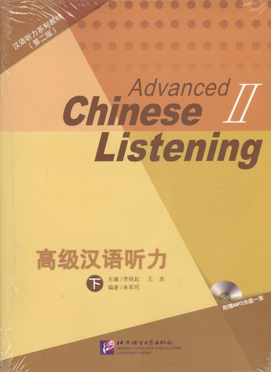 Li Mingqi, Wang Yan Listening to Chinese: Advanced 2 (2nd Edition) / Курс по аудированию китайского языка. Второе изджание. Продвинутый уровень, часть 2 (+CD) (комплект из 2 книг) (книги на китайском языке)