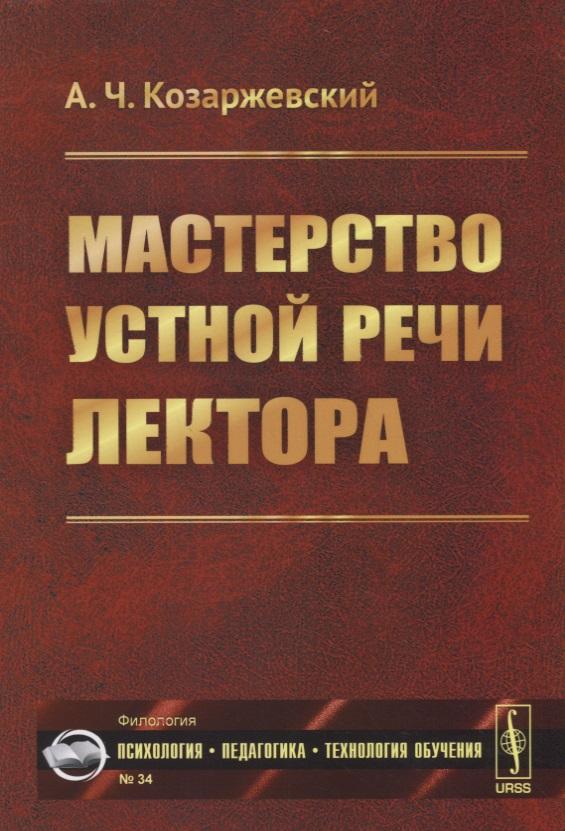 Козаржевский А. Мастерство устной речи