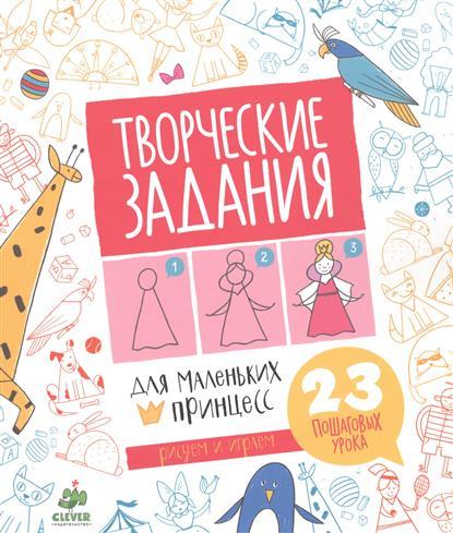Измайлова Е. (ред.) Творческие задания для маленьких принцесс. 23 пошаговых урока clever книжка творческие задания животные 23 пошаговых урока