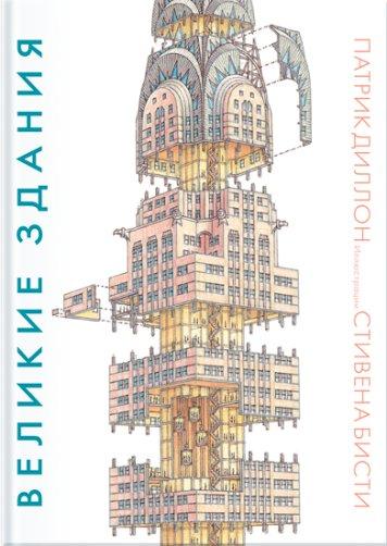 Великие здания. Мировая архитектура в разрезе: от египетских пирамид до Центра Помпиду