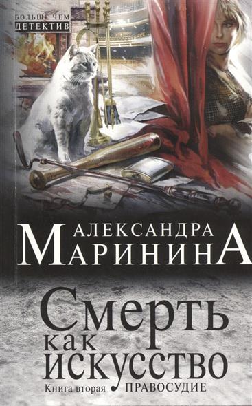 Смерть как искусство. Книга вторая. Правосудие