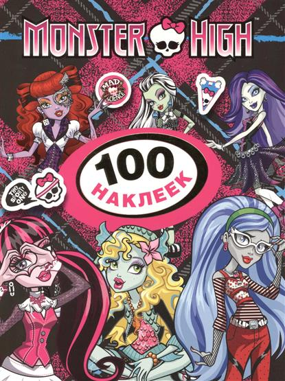 Епифанова О. (ред.) Monster High. Лагуна Блю