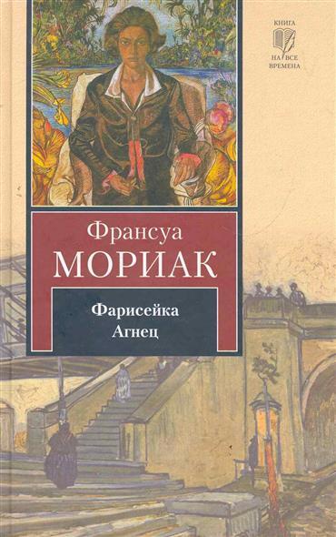 Мориак Ф. Фарисейка Агнец