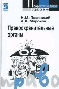 Правоохранительные органы Миронов