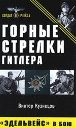 Горные стрелки Гитлера Эдельвейс в бою