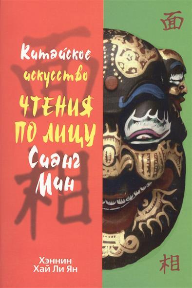 Ян Х. Китайское искусство чтения по лицу
