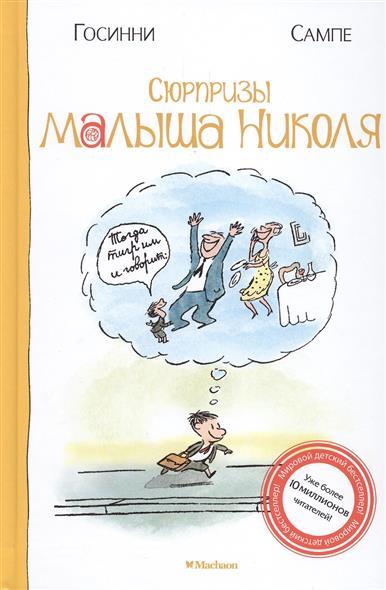 Госинни Р., Сампе Ж. Сюрпризы малыша Николя. Рассказы проделки малыша николя