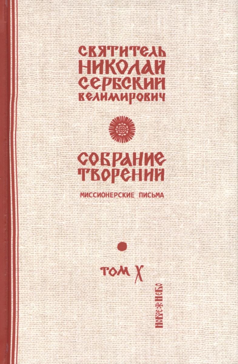 Н. Собрание торений. 12 томах. Том 10. Миссионерские письма